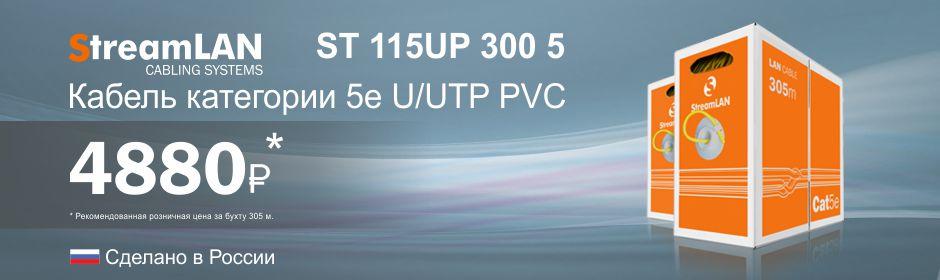 Кабель ST 115UP 300 5